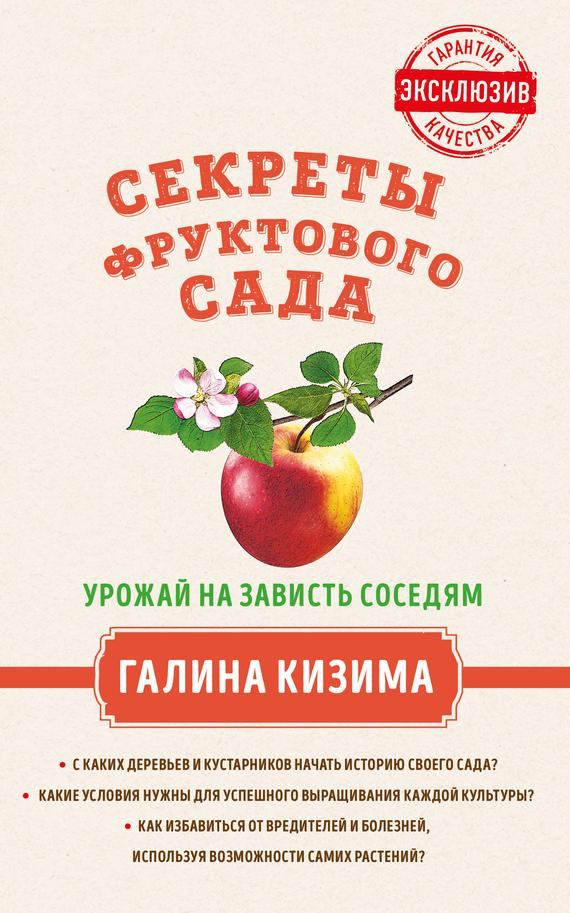 Галина Кизима Секреты фруктового сада. Урожай на зависть соседям секреты фруктового сада урожай на зависть соседям