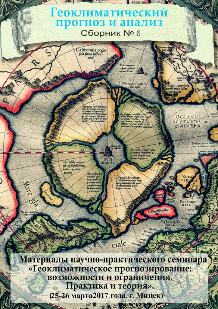 Г. В. Гайдук Геоклиматический прогноз и анализ. Сборник №6