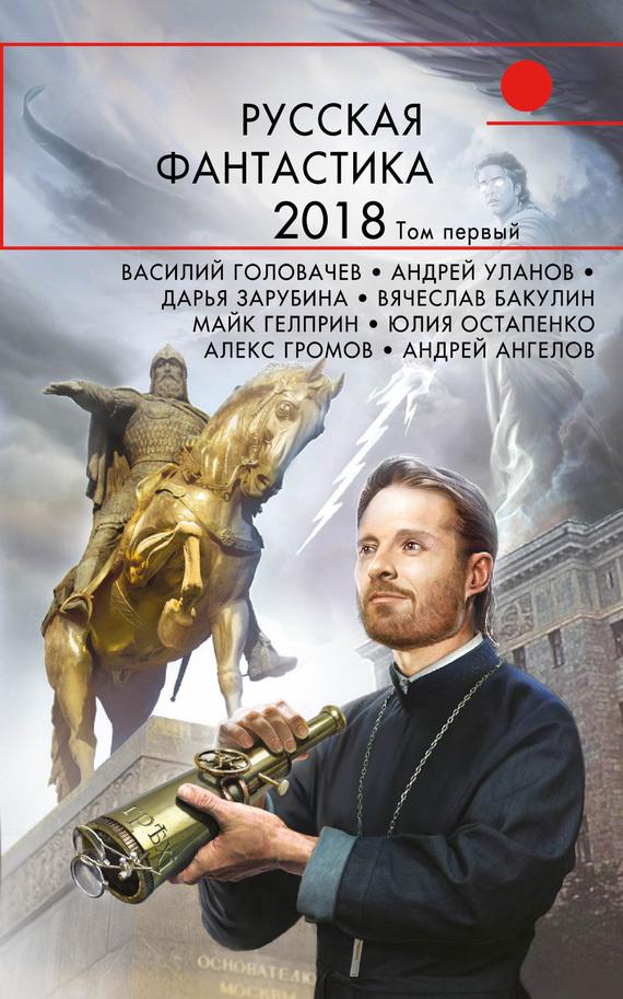 Майк Гелприн, Василий Головачев - Русская фантастика – 2018. Том 1 (сборник)