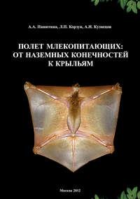 А. А. Панютина - Полет млекопитающих: от наземных конечностей к крыльям