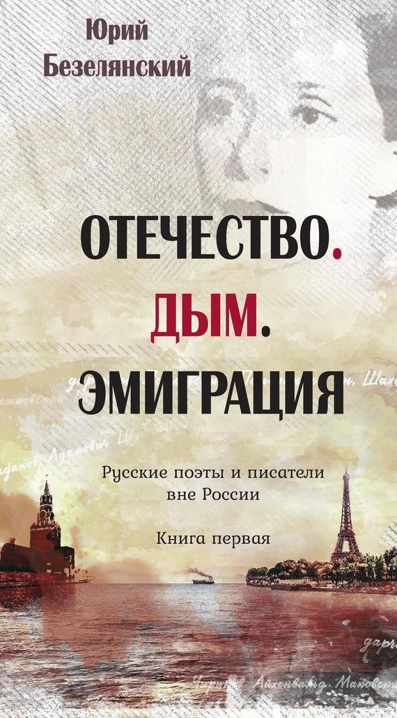 Юрий Безелянский бесплатно