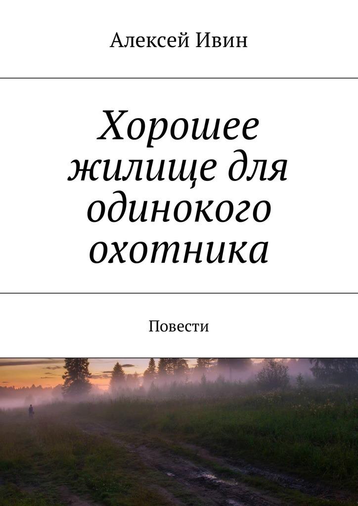 Алексей Николаевич Ивин бесплатно