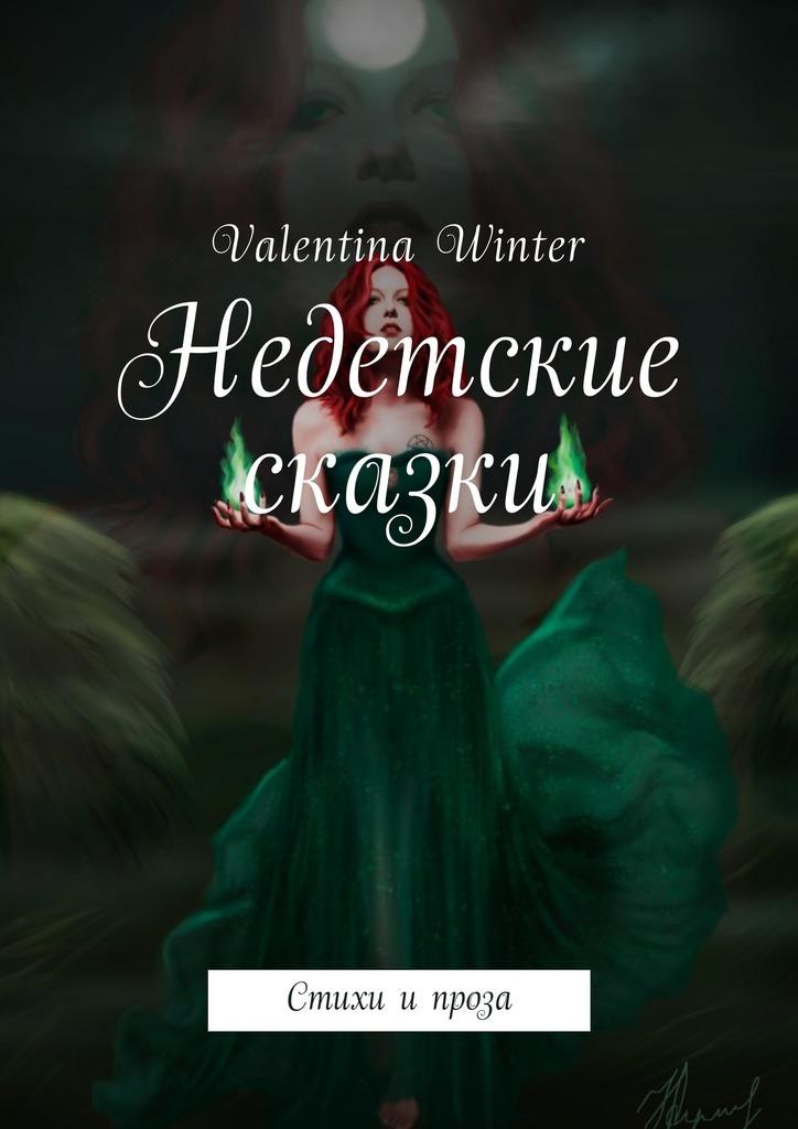 Valentina Winter Недетские сказки. Стихи ипроза а прециози тысяча и одна ночь синдбад мореход сказки