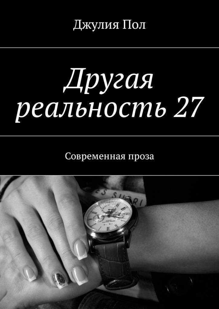 Джулия Пол Другая реальность 27. Современная проза макcим другая реальность купить