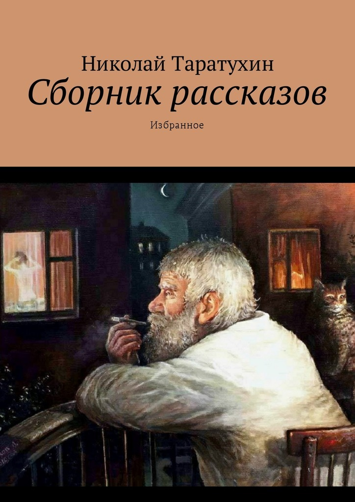 Николай Таратухин Сборник рассказов. Избранное валентина космина вечера в ялте рассказы ожизни
