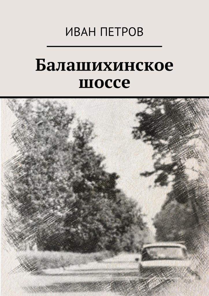 Иван Петров Балашихинское шоссе иван бунин жизнь арсеньева