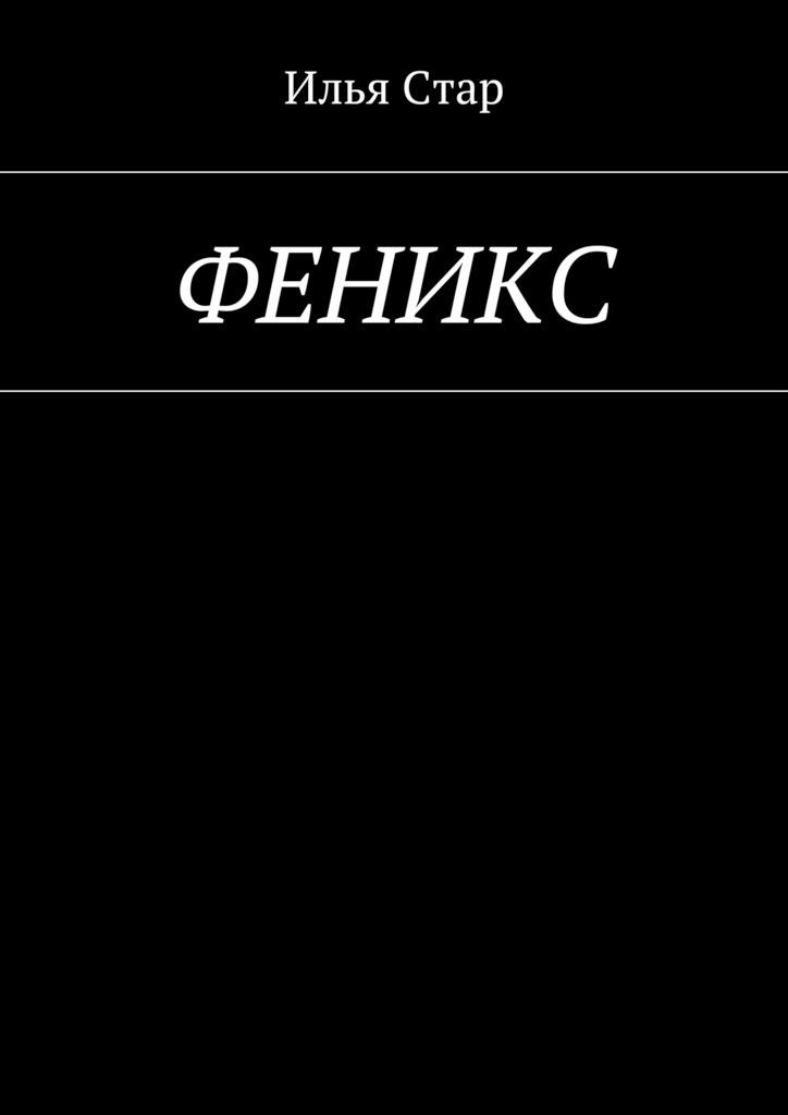 Илья Стар Феникс. Повесть года сигнализатор поклевки мегатекс в москве