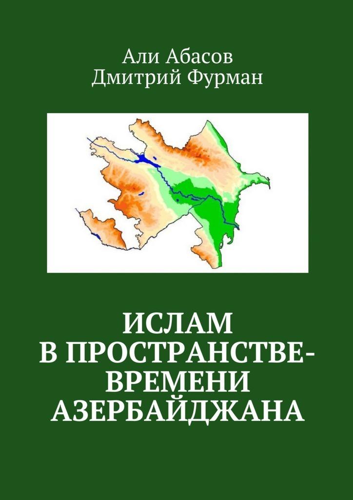 Али Абасов Ислам впространстве-времени Азербайджана ислам 9787500406778