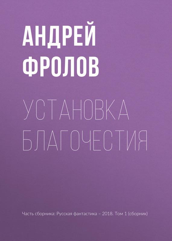 Андрей Фролов - Установка благочестия
