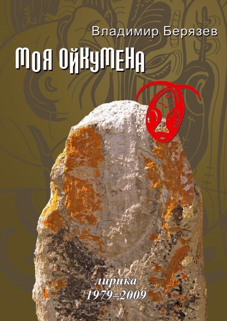 Владимир Берязев Моя ойкумена. Лирика 1979-2009 оптимен витамины в новосибирске