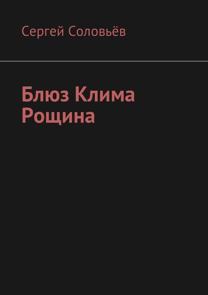 Сергей Соловьёв бесплатно
