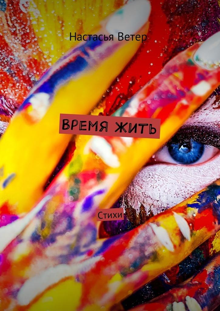 Настасья Ветер Время жить. Стихи ISBN: 9785449030627 я женщина в поисках слова стихи