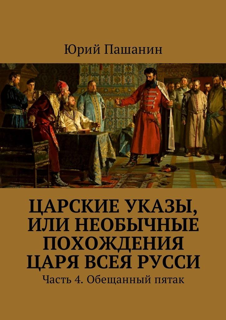 Юрий Пашанин Царские указы, или Необычные похождения Царя всея Русси. Часть 4. Обещанный пятак