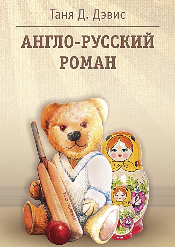 Скачать Англо-русский роман быстро