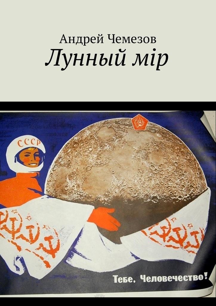Андрей Чемезов бесплатно