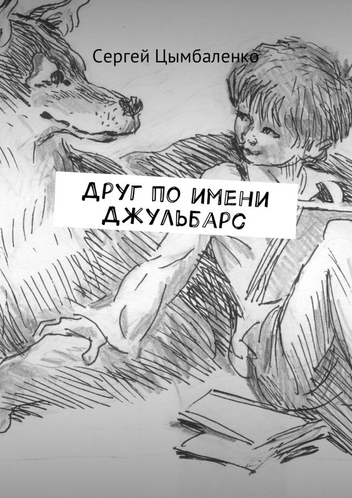 Сергей Цымбаленко Друг по имени Джульбарс детство лидера