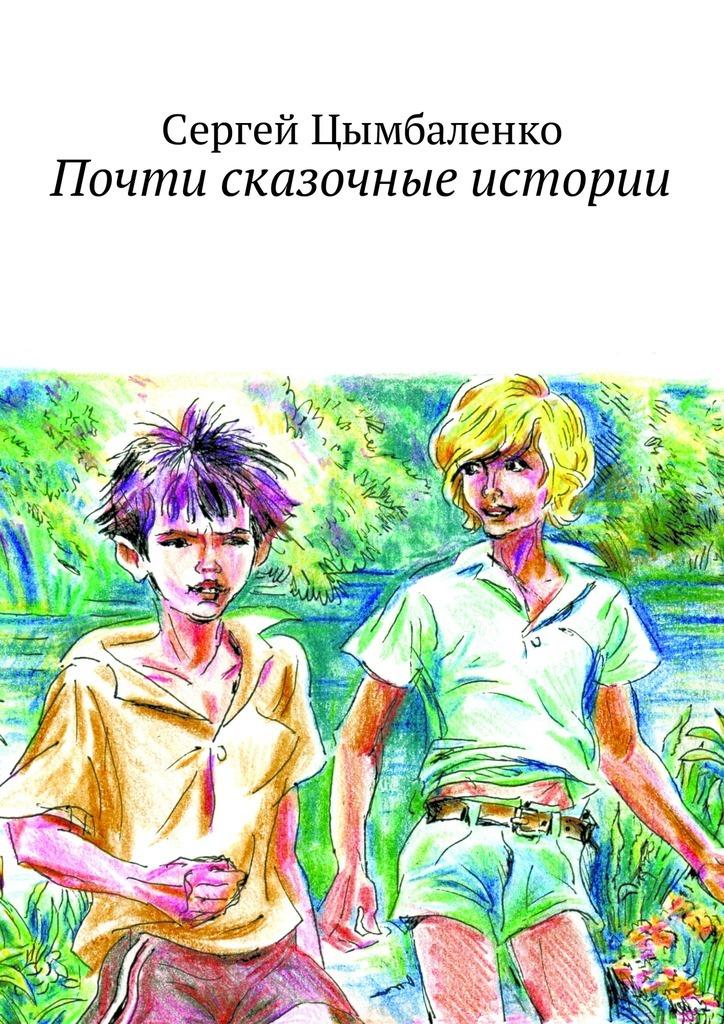 Сергей Цымбаленко бесплатно