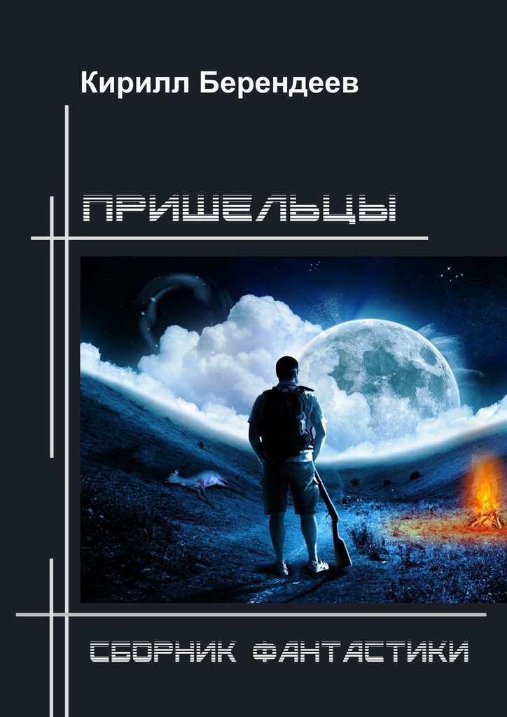 Кирилл Берендеев Пришельцы. Сборник фантастики кто мы казнить нельзя помиловать