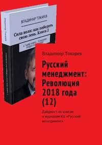 Владимир Токарев - Русский менеджмент: Революция 2018 года (12). Дайджест по книгам и журналам КЦ «Русский менеджмент»