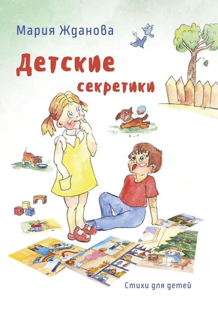Детские секретики. Стихи для детей