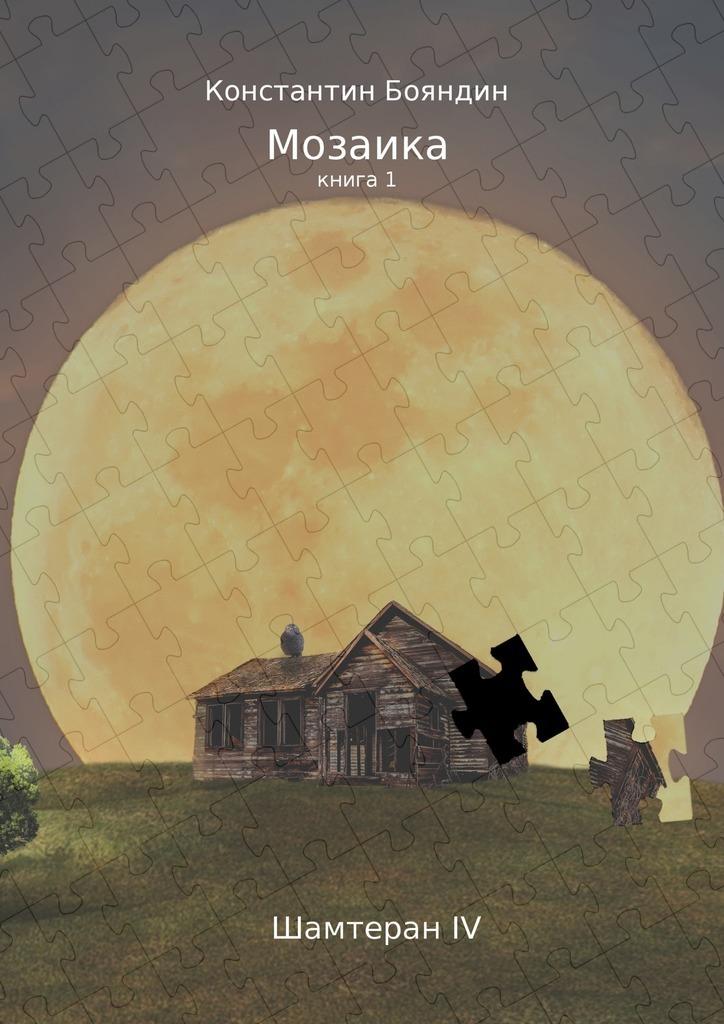 Мозаика. Книга 1