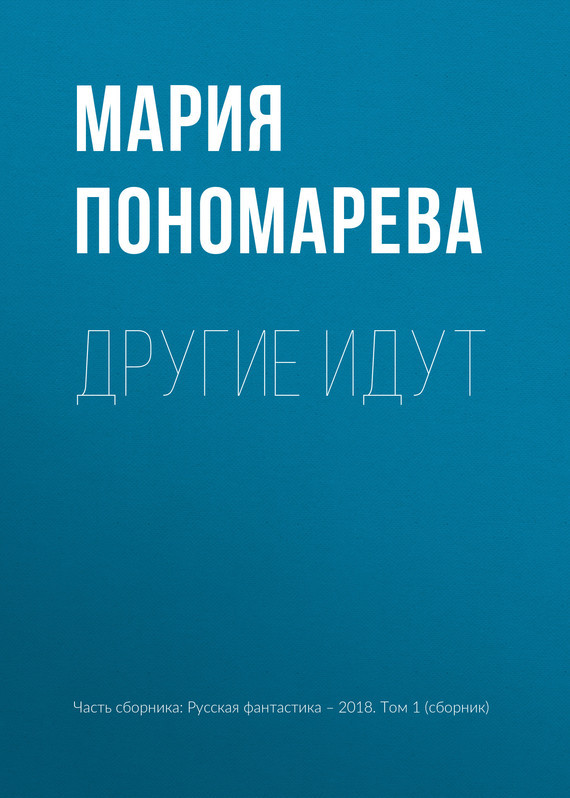 Мария Пономарева Другие идут калитка на лестницу от детей минск