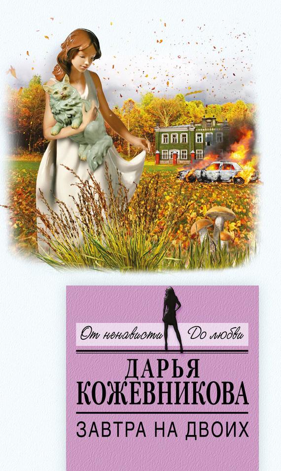 Дарья Кожевникова Завтра на двоих атаманенко игорь григорьевич лицензия на вербовку