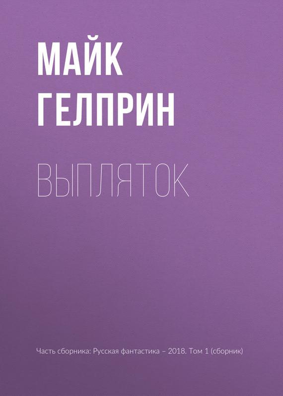 Майк Гелприн Выпляток андрей тычина украина запад восток путеводитель