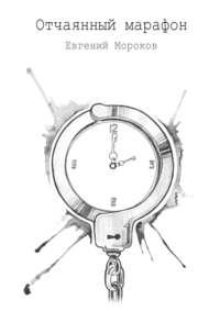 Евгений Мороков - Отчаянный марафон