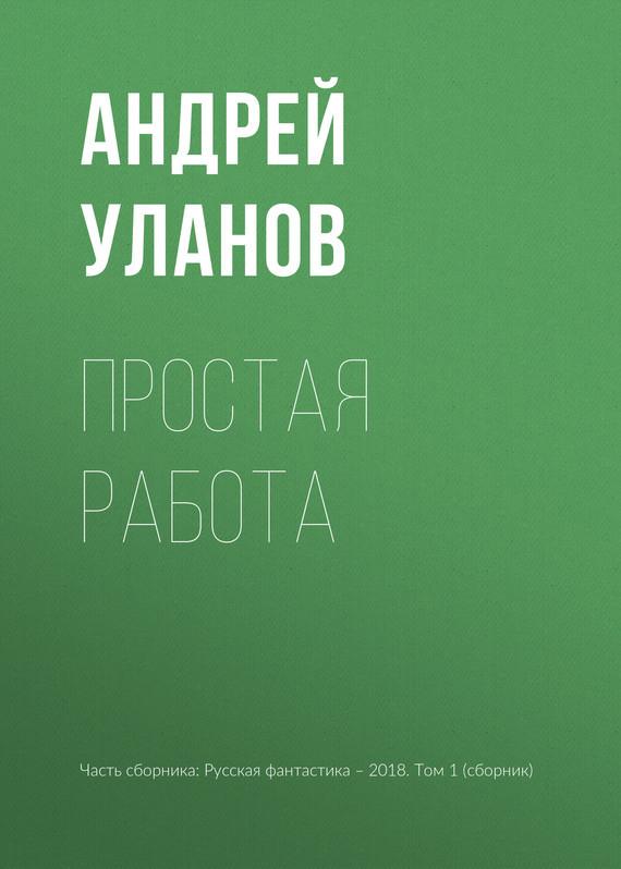 Андрей Уланов Простая работа андрей уланов простая работа