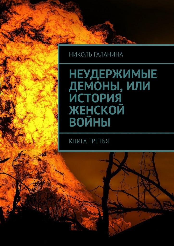 Николь Галанина Неудержимые демоны, или История женской войны. Книга третья автомат iek 2п c 16а ва 47 29