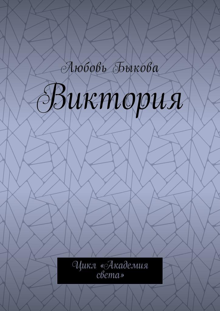 Любовь Быкова бесплатно
