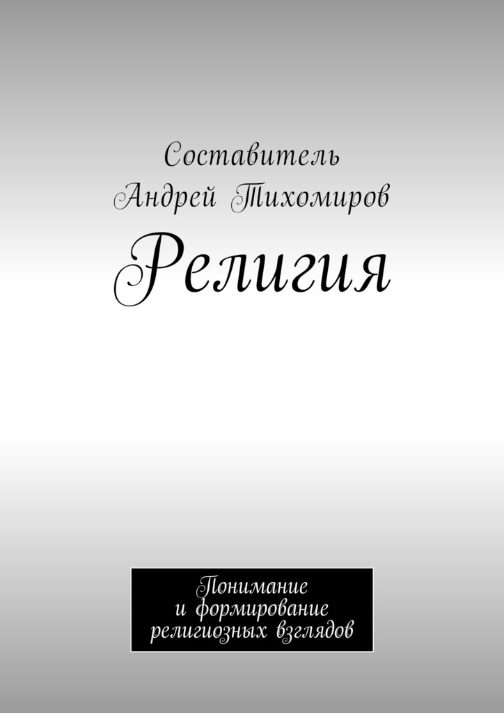 Андрей Тихомиров бесплатно