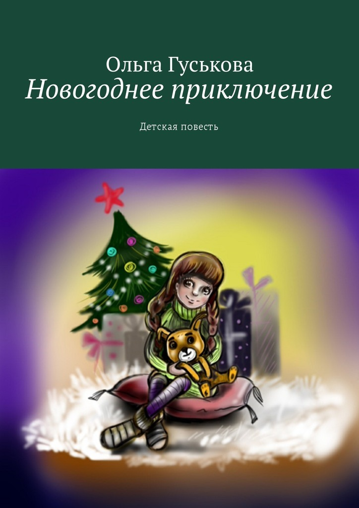Ольга Гуськова Новогоднее приключение. Детская повесть как дом в деревне на мат капиталл