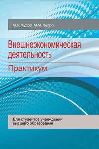 М. М. Жудро - Внешнеэкономическая деятельность. Практикум