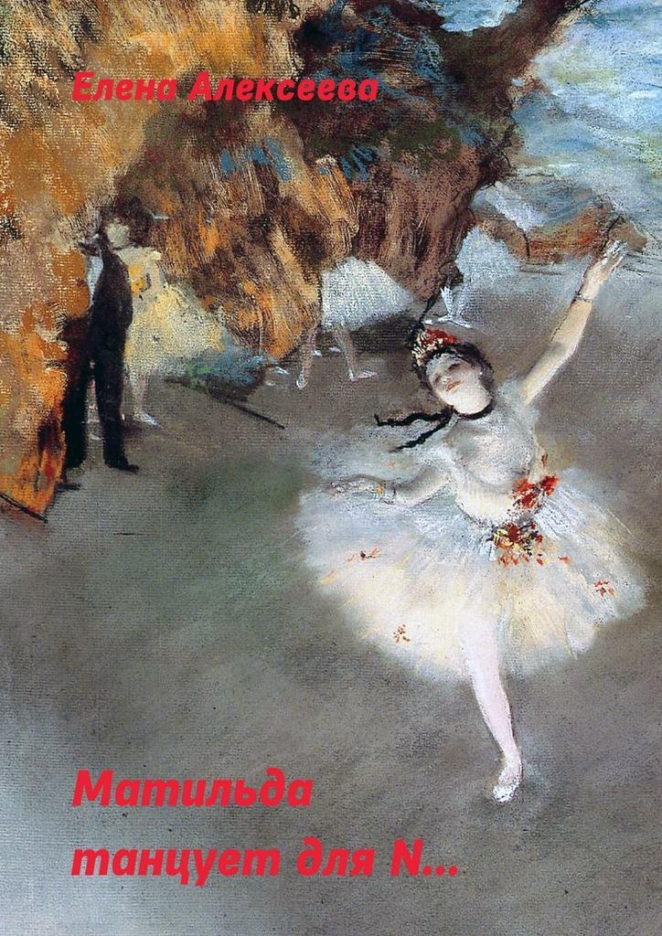 Матильда танцует для N…