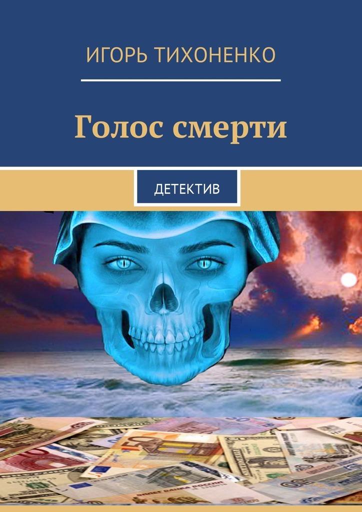 Голос смерти. Детектив