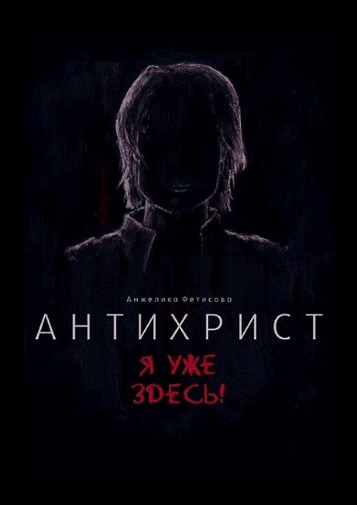Обложка книги Антихрист. Я уже здесь!, автор Анжелика Фетисова