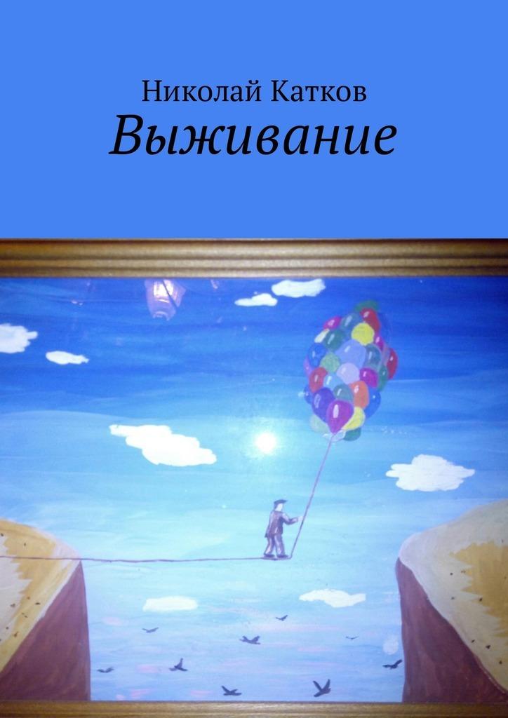 Николай Сергеевич Катков Выживание светлов в за что страдают дети книга первая