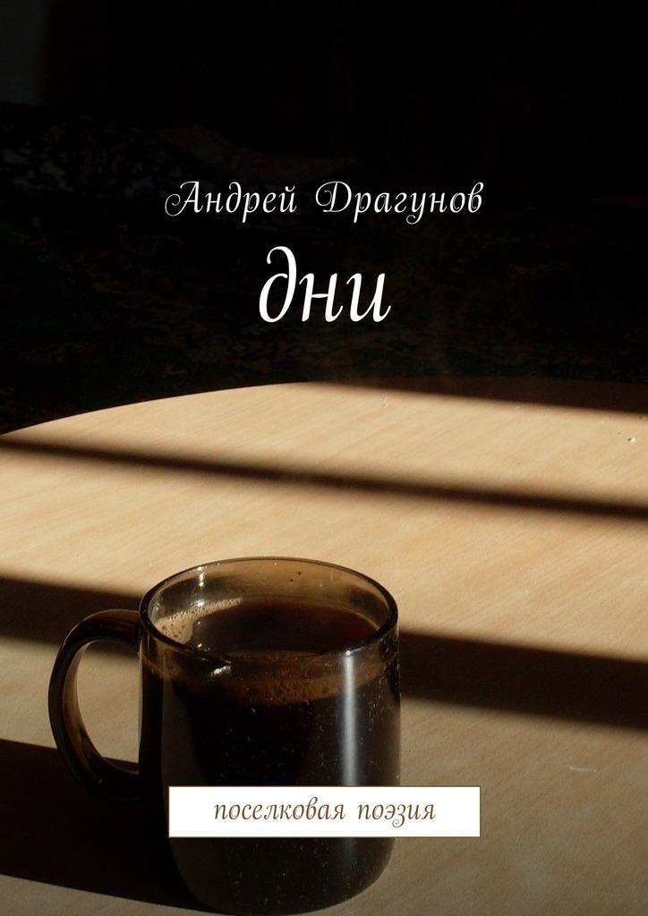 Андрей Драгунов Дни. Поселковая поэзия джиган – дни и ночи cd