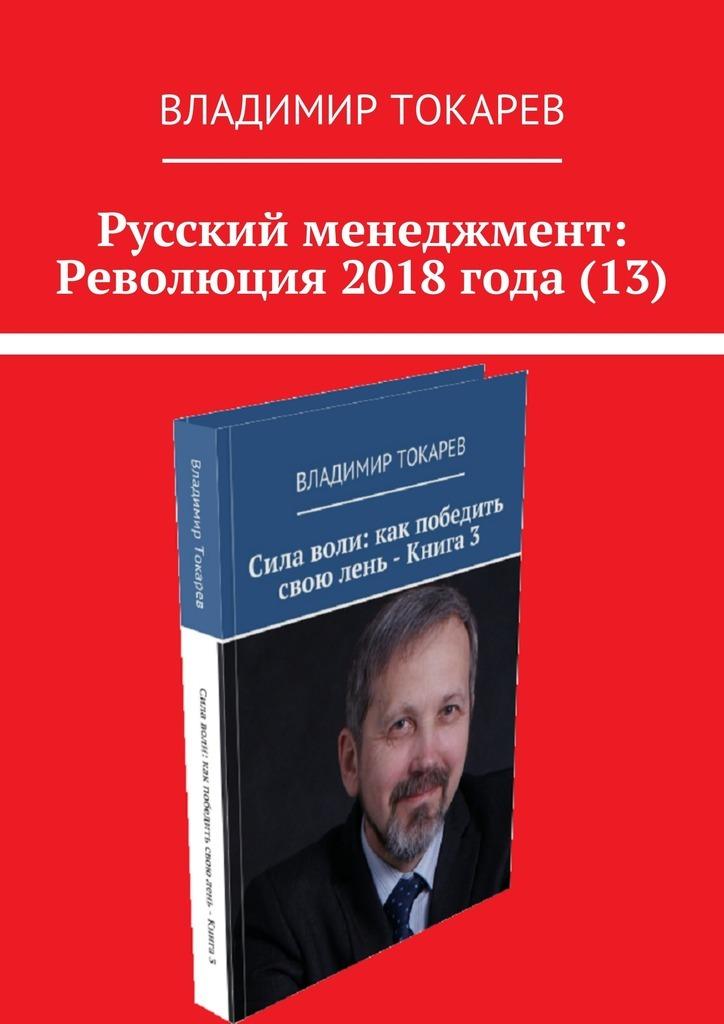Русский менеджмент: Революция 2018 года (13)
