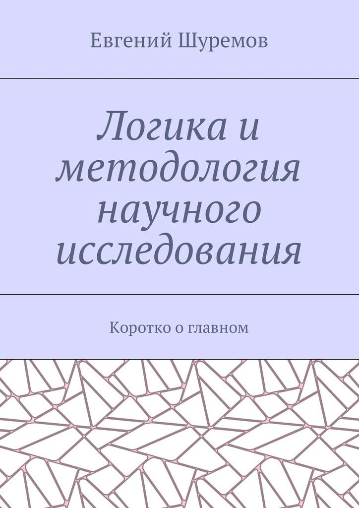 Евгений Шуремов бесплатно