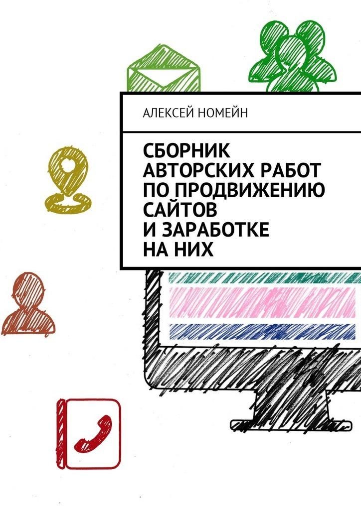 Алексей Номейн Сборник авторских работ по продвижению сайтов и заработке на них видео уроки о верстке продвижение создание сайтов