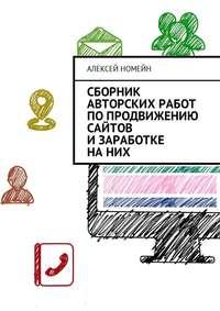 Алексей Номейн - Сборник авторских работ по продвижению сайтов и заработке на них
