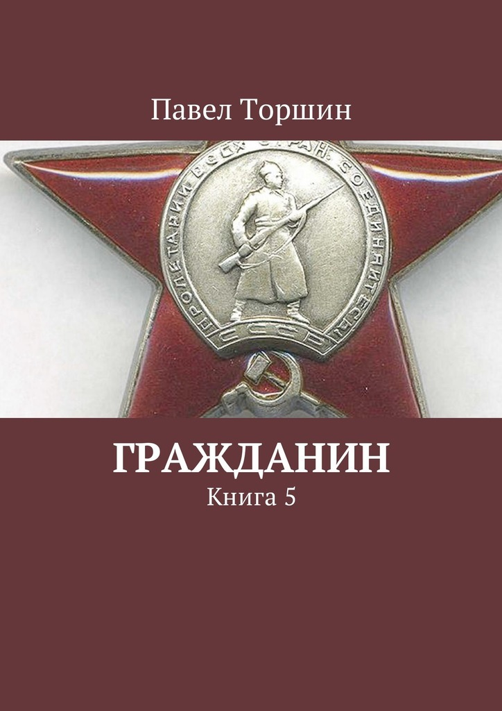 Павел Торшин бесплатно