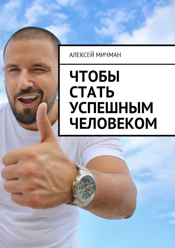 Алексей Мичман Чтобы стать успешным человеком православные обряды в течение жизни порядок смысл