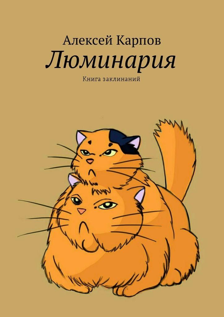 Алексей Карпов Люминария. Книга заклинаний монро люси мое седьмое небо