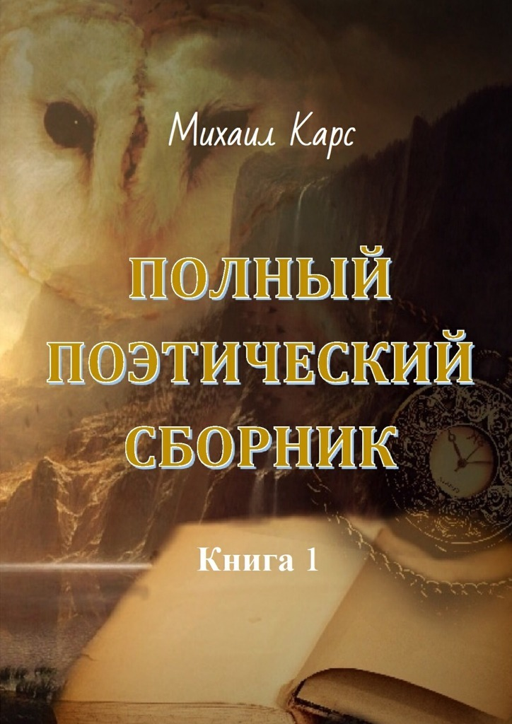 Михаил Карс Полный поэтический сборник. Книга 1 михаил зайферт не поэт