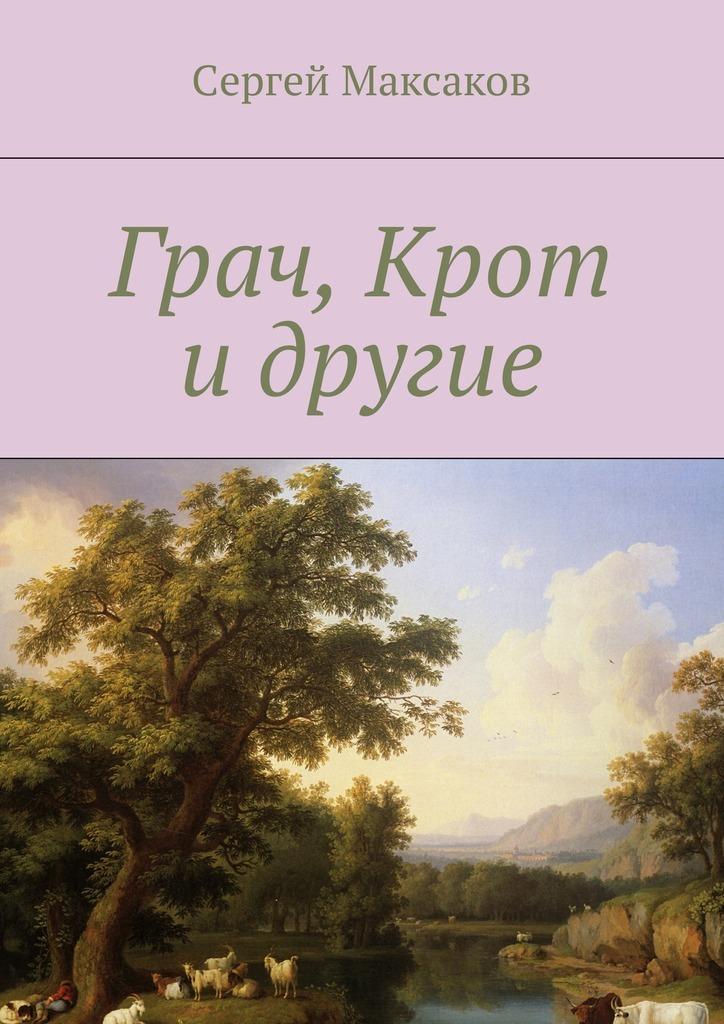 Сергей Максаков Грач, Крот и другие крот истории