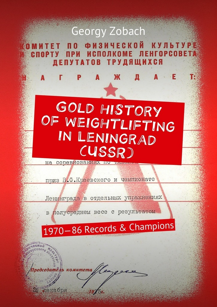 Georgy Zobach Gold history of weightlifting in Leningrad (USSR). 1970—86 Records & Champions champions of anteria